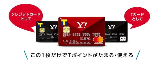 Tポイント クレジットカード