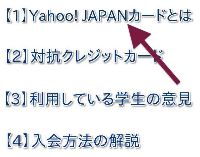 Yahoo! JAPANカード 特徴