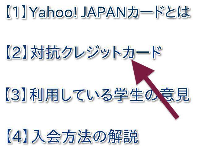 Yahoo! JAPANカード 比較