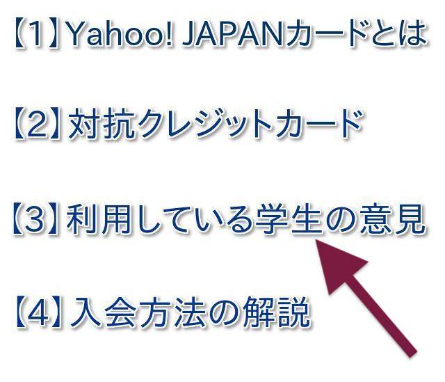 Yahoo! JAPANカード 口コミ