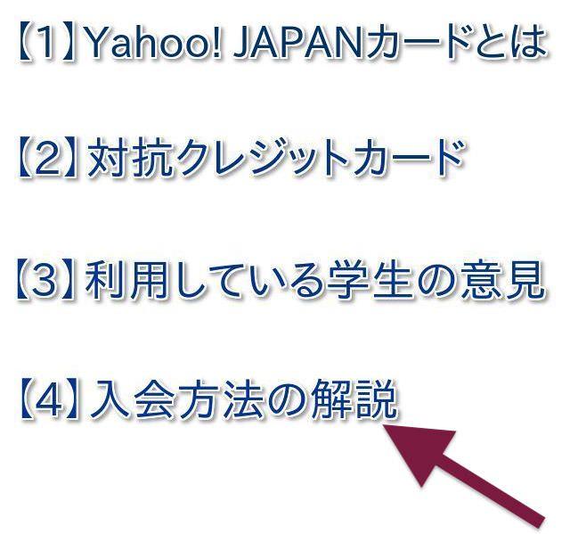 Yahoo! JAPANカード 入会方法