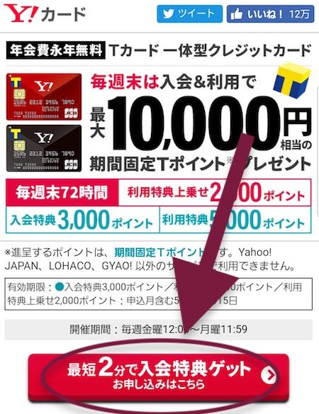 Yahoo! JAPANカード 入力項目 解説