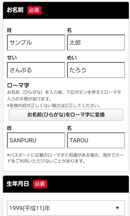 Yahoo! JAPANカード 審査