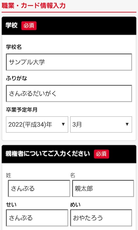 Yahoo! JAPANカード 申し込み画面