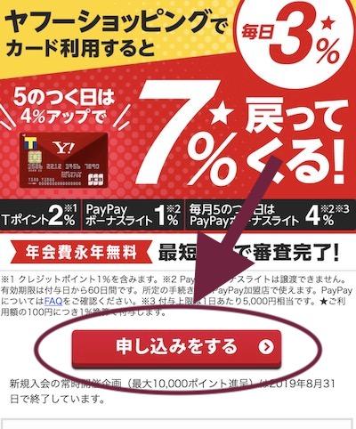 Yahoo! JAPANカード申し込み