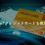 クレジットカード 学生向け