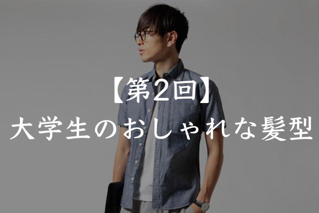 大学生男子 髪型