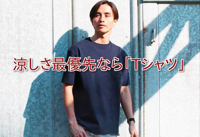 Tシャツ メンズファッション