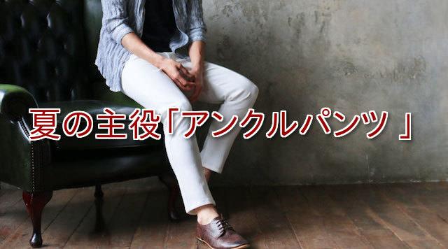 アンクルパンツ メンズファッション