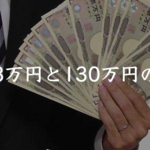 103万円 130万円 大学生