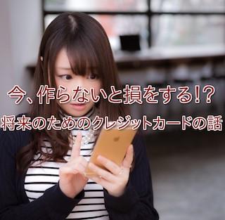 大学生 ゴールドカード