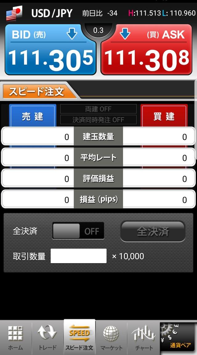 FX アプリ