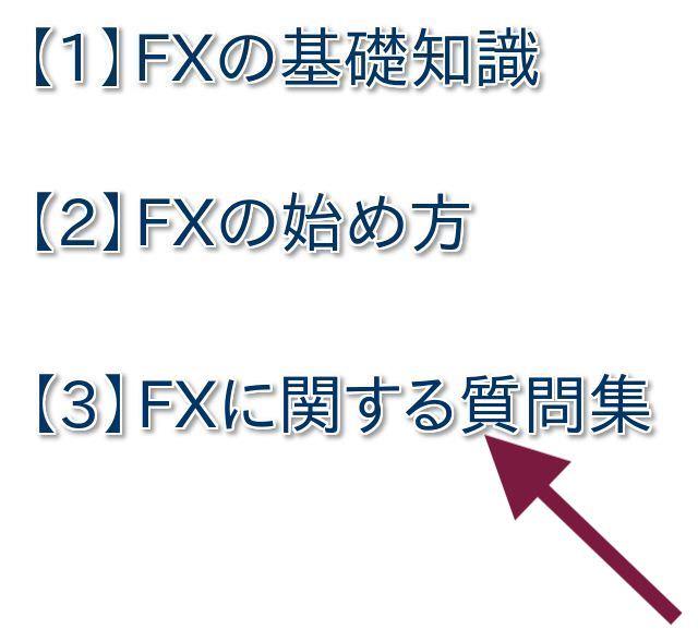 FX おすすめ 証券会社