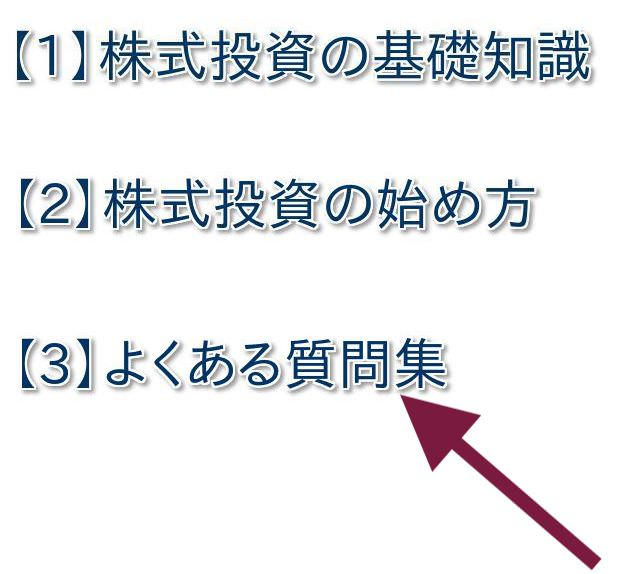 株 初心者 大学生