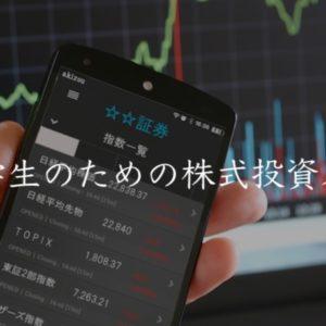 大学生 株式投資