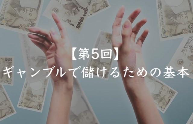 大学生 ギャンブル 儲ける