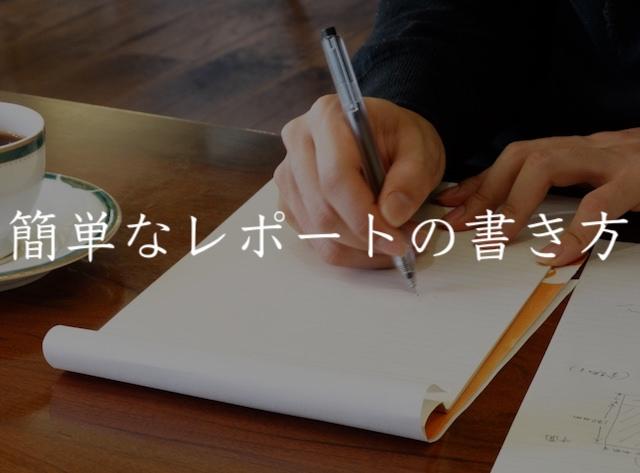 レポート 書き方 大学生