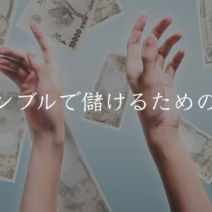 大学生 ギャンブル 儲かる