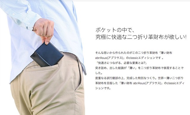 大学生 ケツポケット 財布