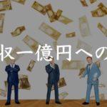 年収1億円 大学生