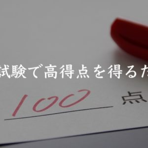 論述試験 大学生