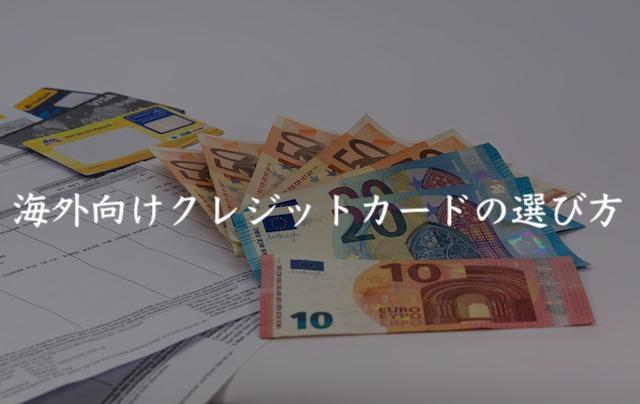 留学 海外旅行 クレジットカード