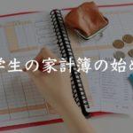 大学生 家計簿