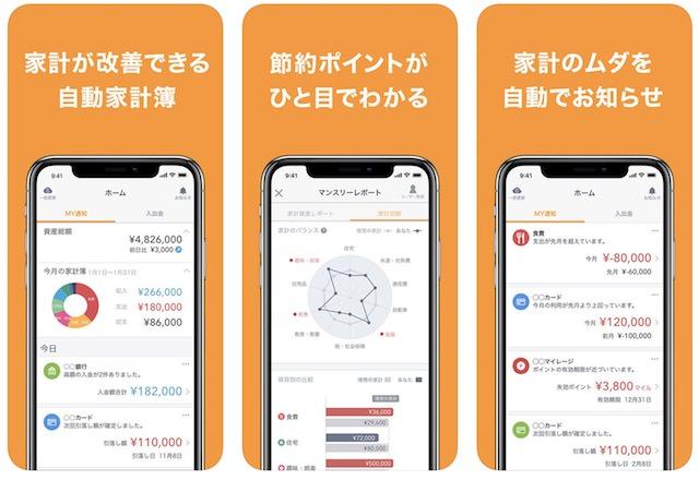 家計簿アプリ クレジットカード