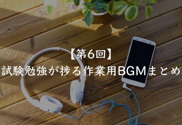 作業用BGM 試験