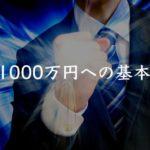 年収1000万円 就活
