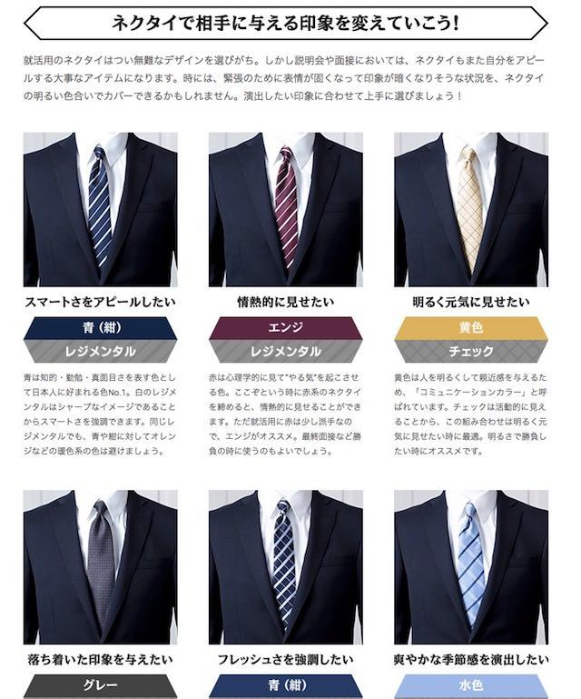 ネクタイ 色 印象