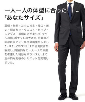 zozotown スーツ 就活