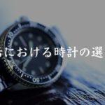 就活 腕時計