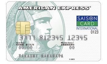 セゾンパール・アメリカン・エキスプレス・カード 公式