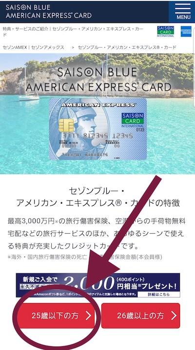 セゾンブルー ・アメリカンエキスプレスカード 申し込みページ