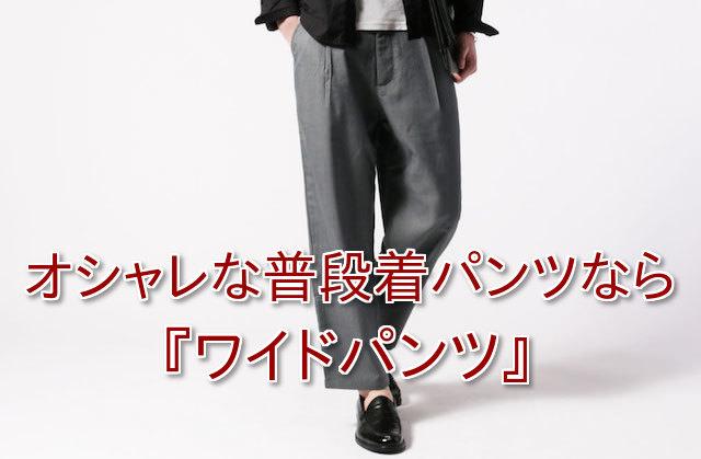 ワイドパンツ 秋のメンズファッション