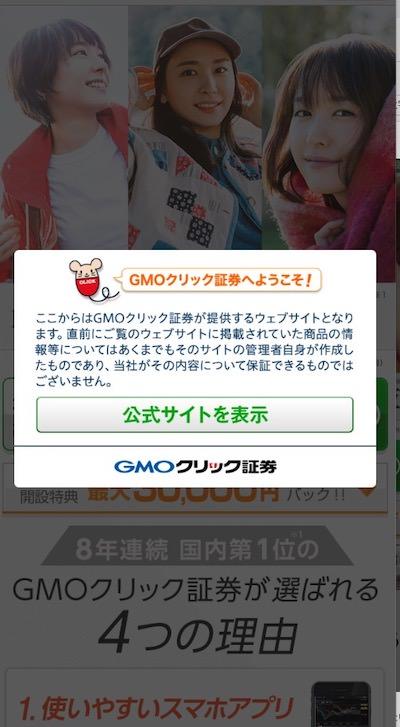 GMOクリック証券 申し込み