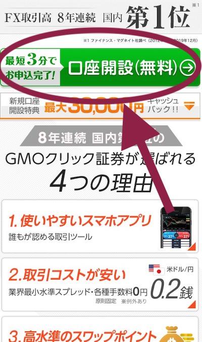 GMOクリック証券の申し込み画面