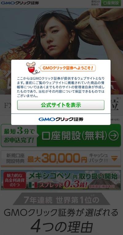 GMOクリック証券FX 申し込み画面