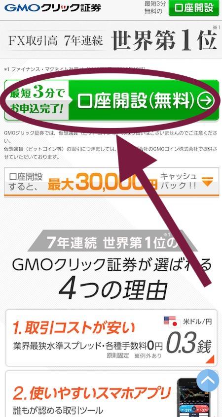 GMOクリック証券 口座開設方法