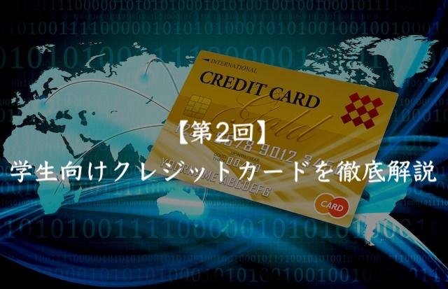 学生向け クレジットカード