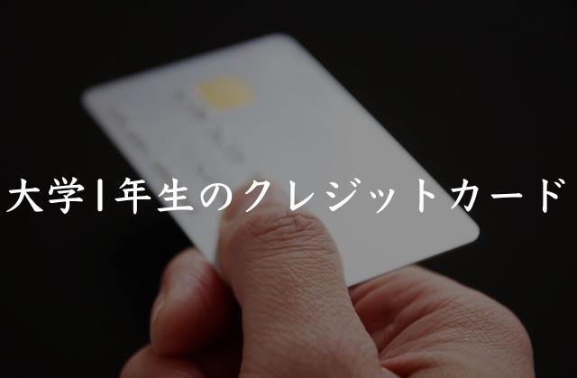 大学1年生 クレジットカード