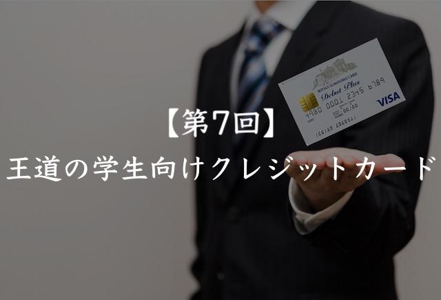 定番 王道 クレジットカード