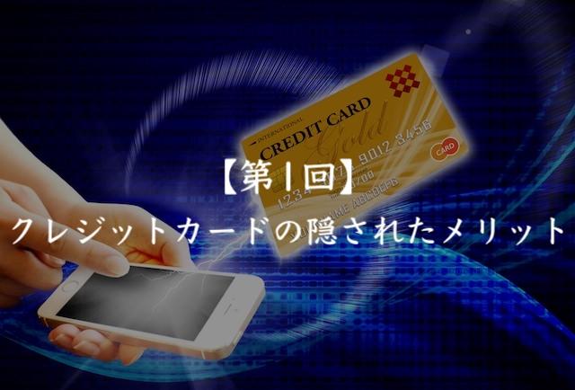 クレジットカード メリット