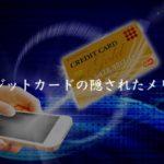 メリット クレジットカード