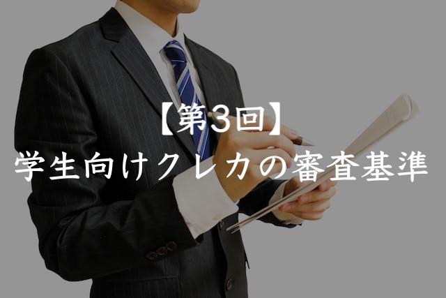 審査 クレジットカード