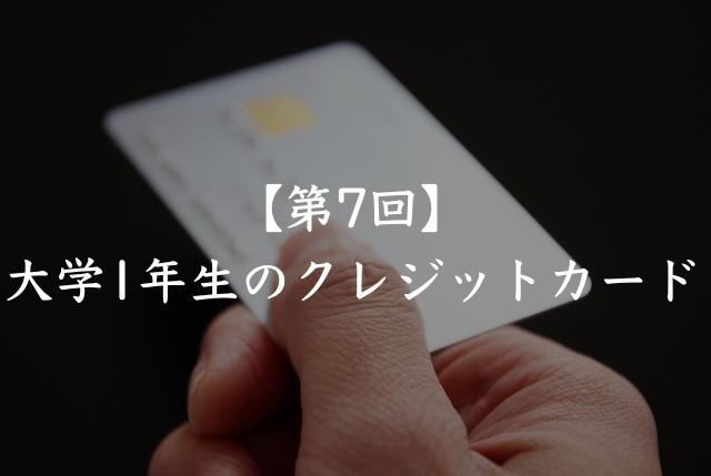 新入生 クレジットカード