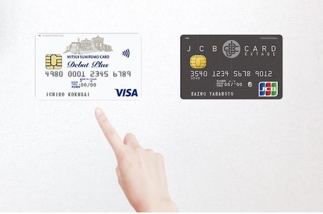 デビュープラスカードとJCBカード エクステージの比較