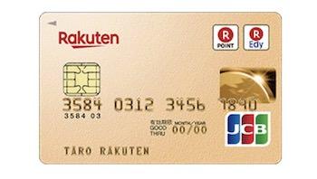 楽天ゴールドカード 簡単
