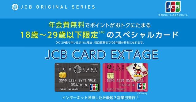 JCBカード 公式ページ